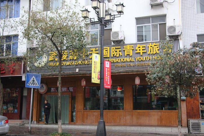 zhongtian-international-youth